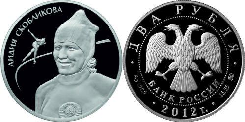 Памятная монета 2012 года с Л.П. Скобликовой