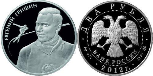 Памятная монета 2012 года с Е.Р. Гришиным