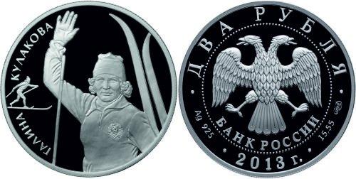 Памятная монета 2013 года с Г.А. Кулаковой