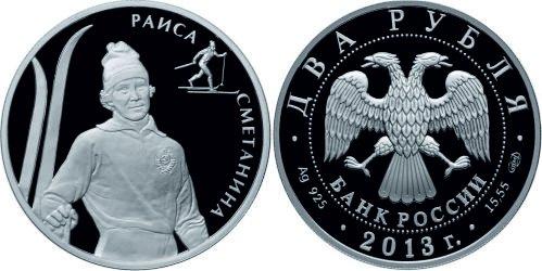 Памятная монета 2013 года с Р.П. Сметаниной