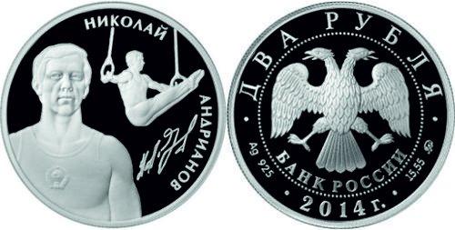 Памятная монета 2014 года с Н.Е. Андриановым
