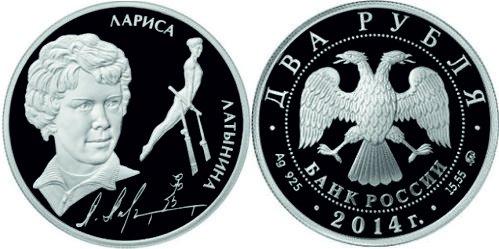 Памятная монета 2014 года с Л.С. Латыниной