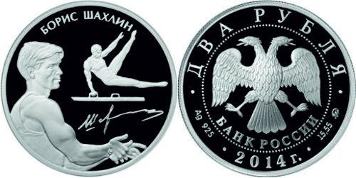 Памятная монета 2014 года с Б.А. Шахлиным