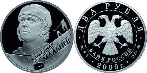 Памятная монета 2009 года с изображением А.Н. Мальцева
