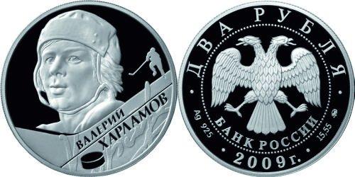 Памятная монета 2009 года с изображением В.Б. Харламова