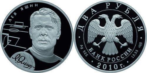 Памятная монета 2010 года с изображением Л.И. Яшина