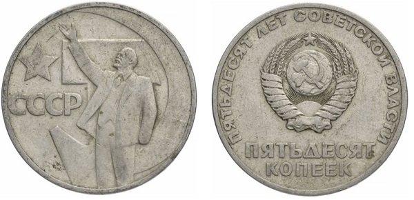 Юбилейные 50 копеек. 1967 год. «Пятьдесят лет Советской власти»