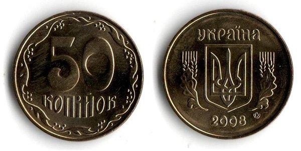 50 копеек. 2008 год. Украина