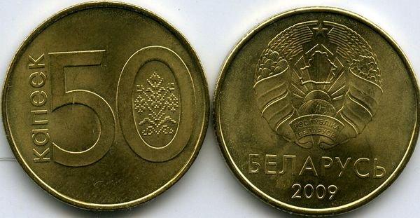50 копеек. 2009 год. Белоруссия