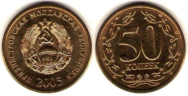 50 копеек. 2005 год. ПМР