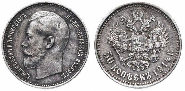 50 копеек последнего года царской чеканки. 1914 год