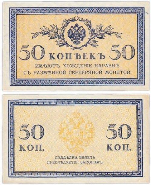 50 копеек. 1915 год