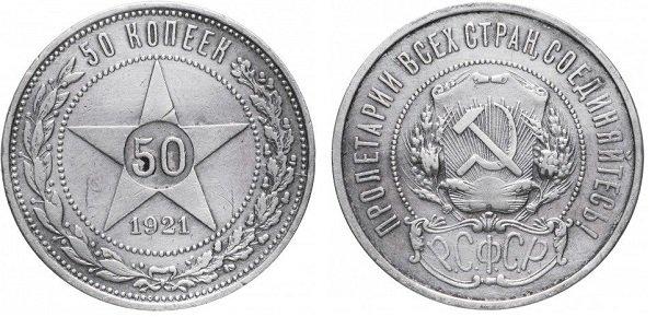 50 копеек. 1921 год. РСФСР