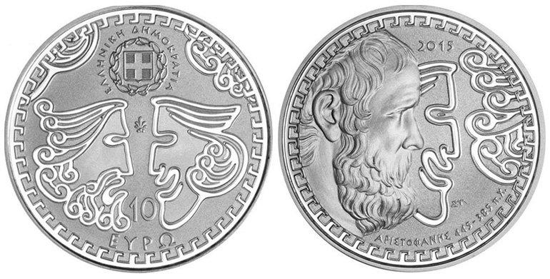10 евро 2015 года «Аристофан», Греция