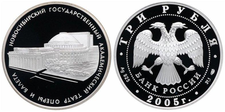 3 рубля 2005 года «Новосибирский театр оперы и балета», Россия