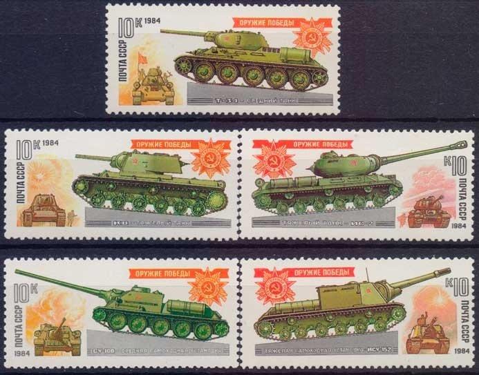 Серия марок СССР, 1984 год