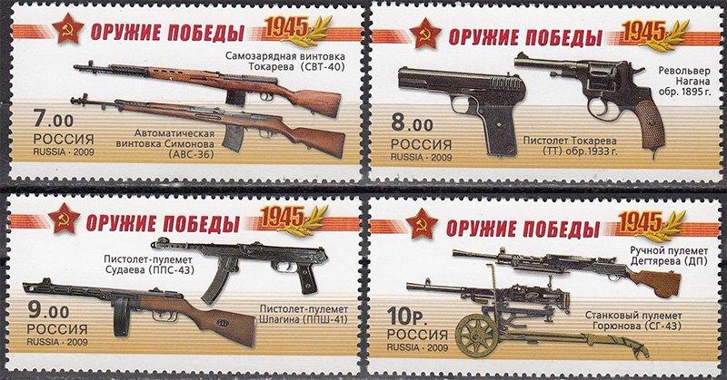 Серия «Оружие Победы», 2009 год