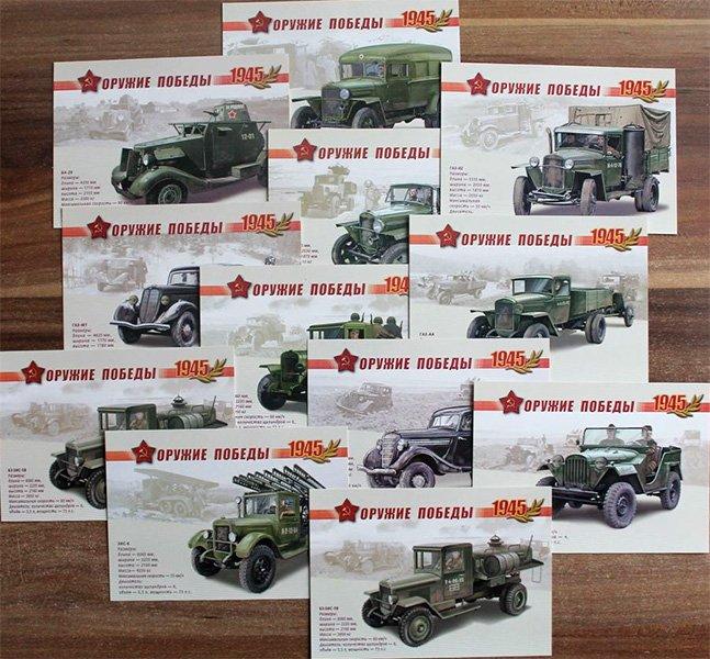 Комплект почтовых карточек