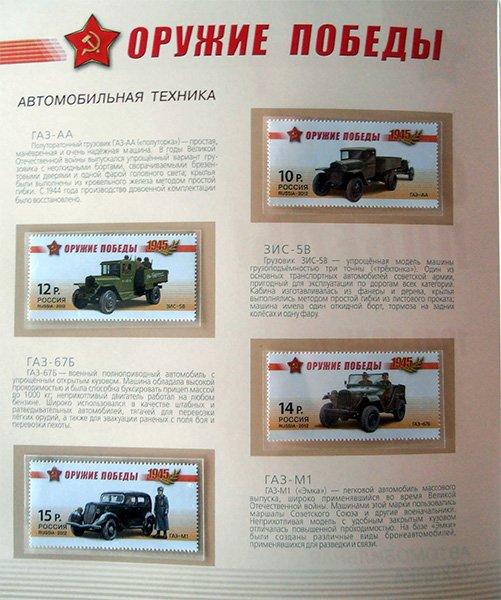 Страница альбома, на которой представлены марки в клеммташах