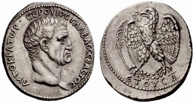 Тетрадрахма Сервия Сульпиция Гальбы (68-69 гг. н.э.)