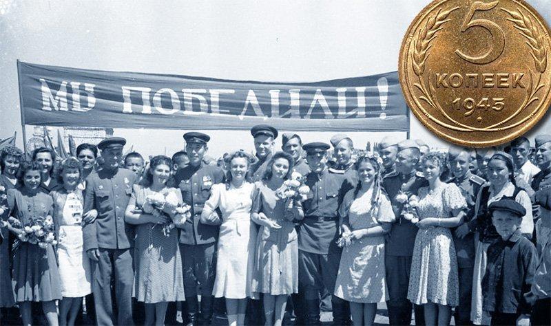5 копеек 1945 года на фотографии военных лет