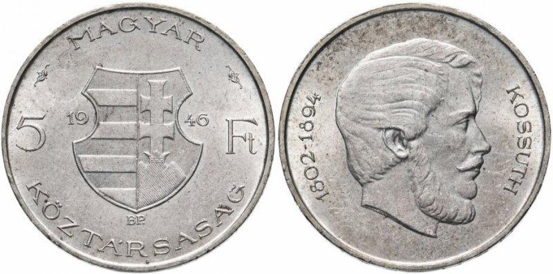 5 форинтов 1946 года