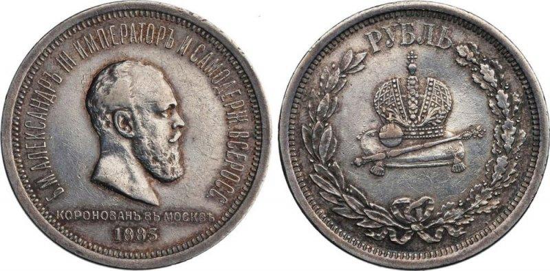 Памятный рубль, посвящённый коронации Александра III