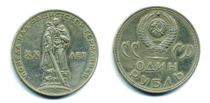 Первая мемориальная монета СССР