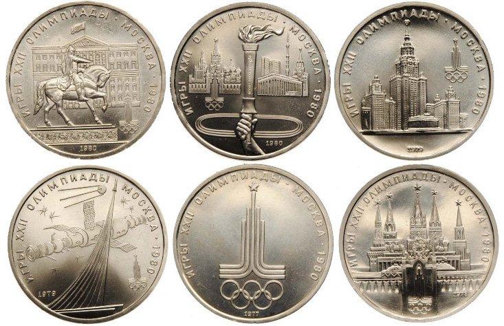 """Олимпийские рубли """"Москва-80"""""""