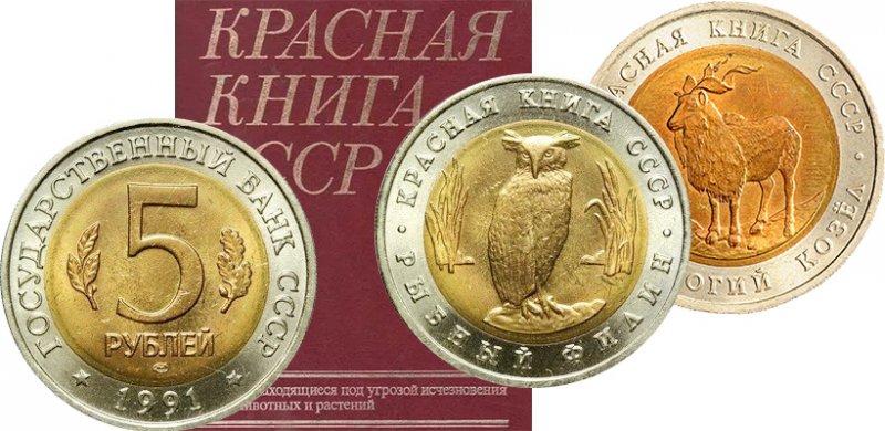 """Монеты серии """"Красная книга"""""""