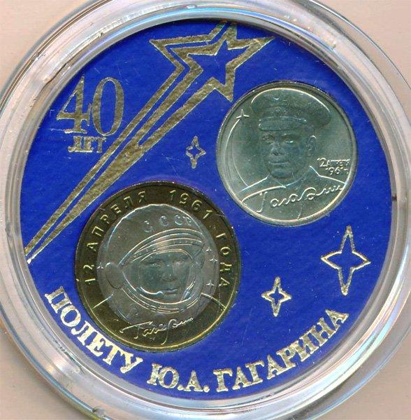 Набор монет «40 лет полета Гагарина» (иное офомление)