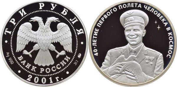 3 рубля 2001 года ММД «40-летие космического полета»