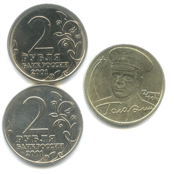 2 рубля 2001 года «Гагарин» СПМД (сверху) и ММД (снизу)