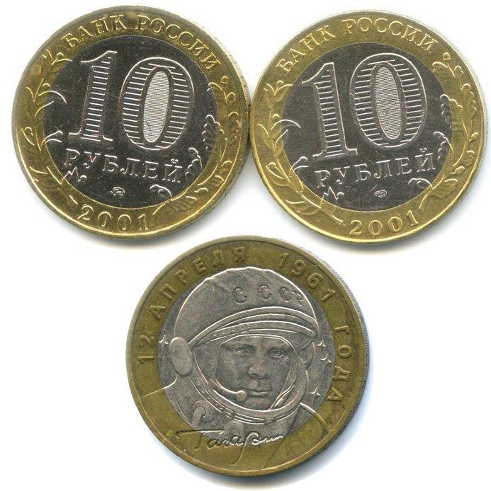 10 рублей 2001 года «Гагарин» ММД (слева) и СПМД (справа)