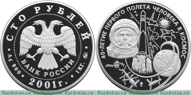 100 рублей 2001 года ММД «40-летие космического полета»