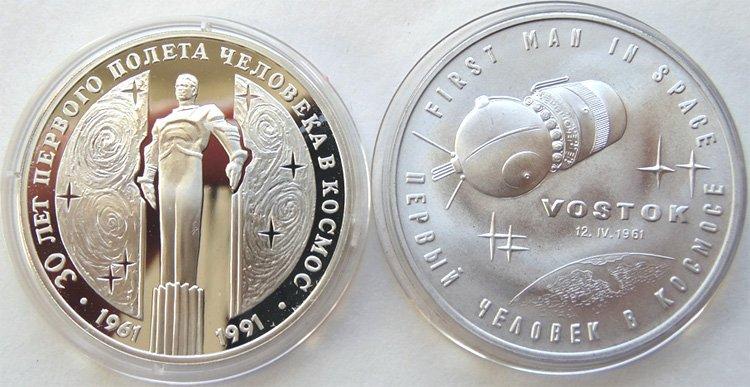 Памятный набор 1991 года с монетой и медалью (фото)