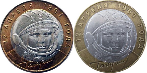 10 рублей 2001 года «Гагарин» (сохранность «UNC» и оборотный экземпляр)