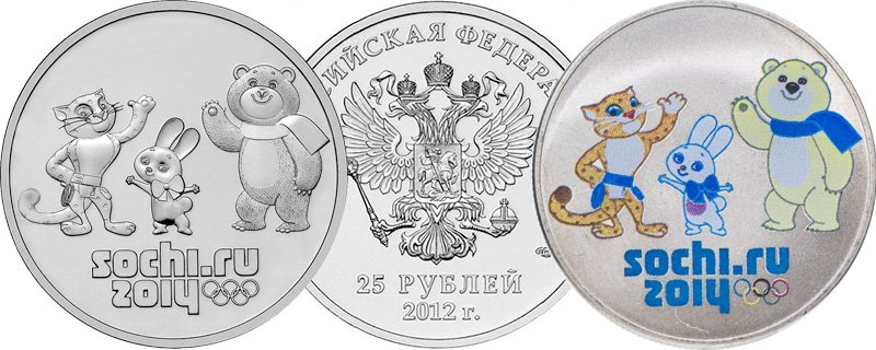 25 рублей 2012 года в обычном и цветном исполнении
