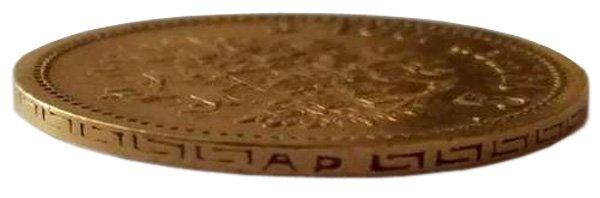 """Буквы """"А"""" и """"Р"""" на гурте золотой монеты достоинством 5 рублей, 1901 год"""