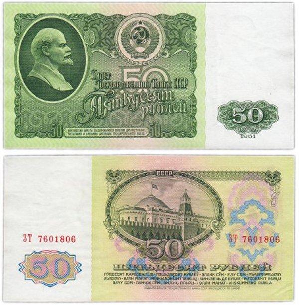 50 рублей образца 1961 года