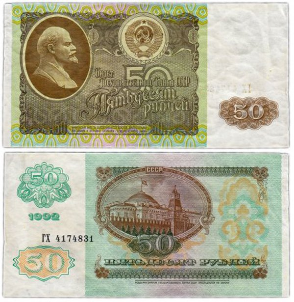 50 рублей образца 1992 года