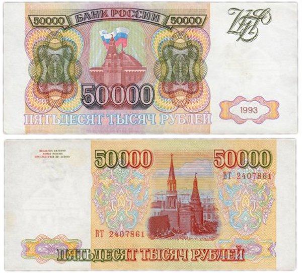 50000 рублей, 1993 год