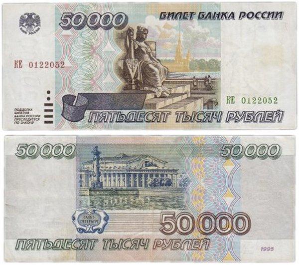 50000 рублей, 1995 год