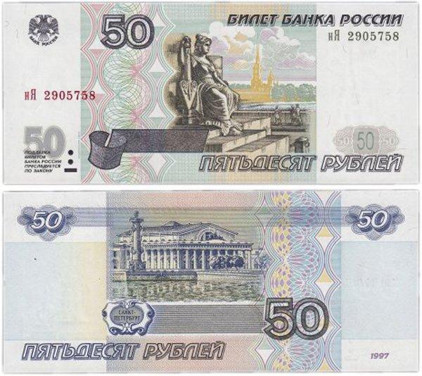 50 рублей, серия 1997 года, модификация 2001 года