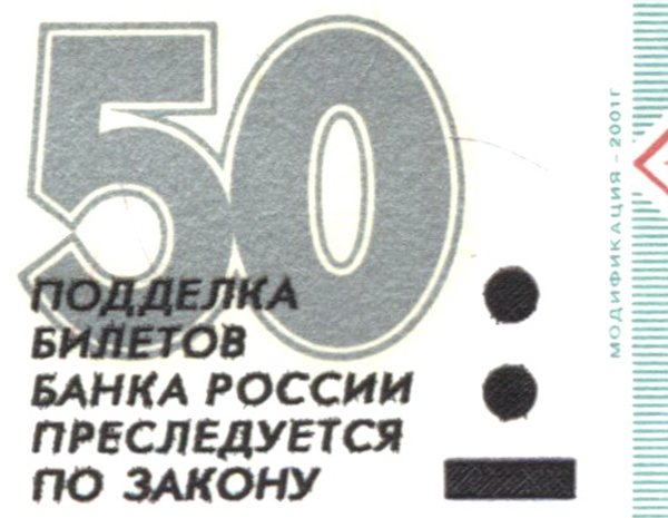 """Надпись """"Модификация 2001 г"""" на банкноте 50 рублей"""