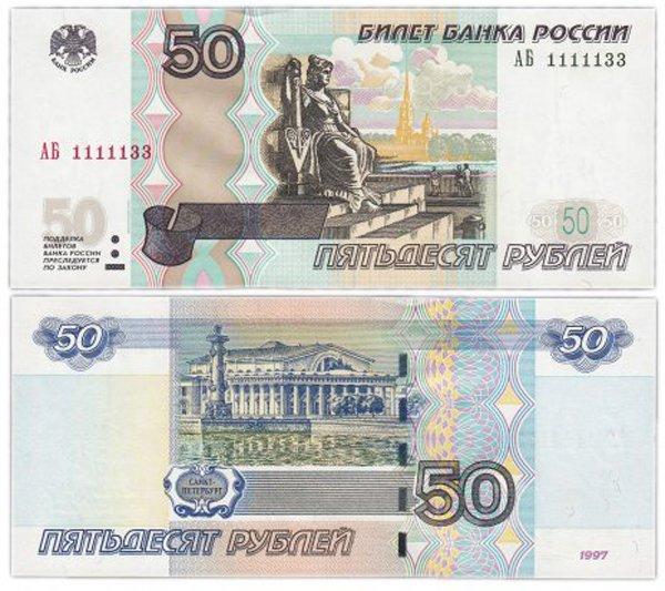 50 рублей, серия 1997 года, модификация 2004 года
