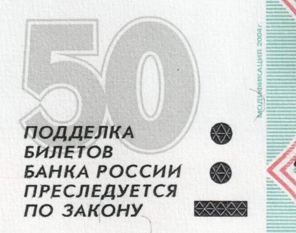 """Надпись """"Модификация 2004 г"""" на банкноте 50 рублей"""