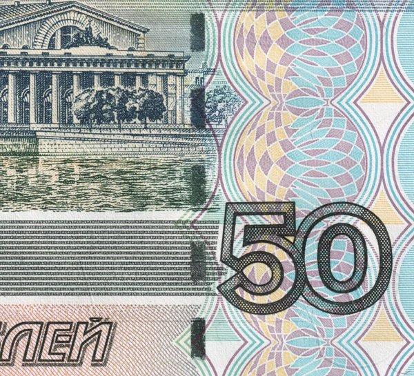 Выступающие на поверхность фрагменты металлизированной защитной нити на банкноте 50 рублей модификации 2004 года