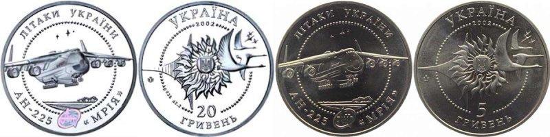 Монеты «Ан-225» достоинством 20 и 5 гривен, 2002 год