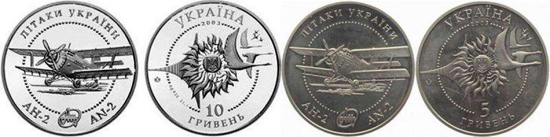 Монеты «Ан-2» достоинством 10 и 5 гривен, 2003 год